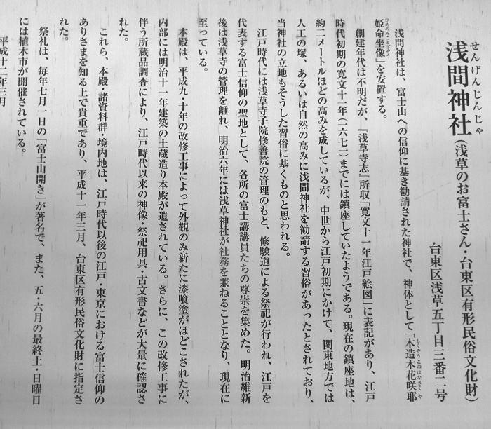 「浅草富士浅間神社」の画像検索結果